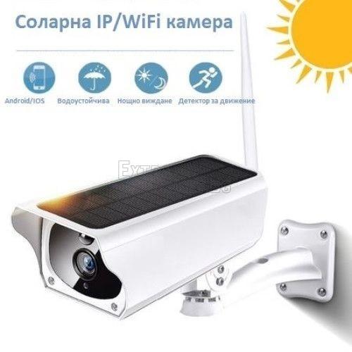 Соларна влагозащитена камера за охрана-външен монтаж