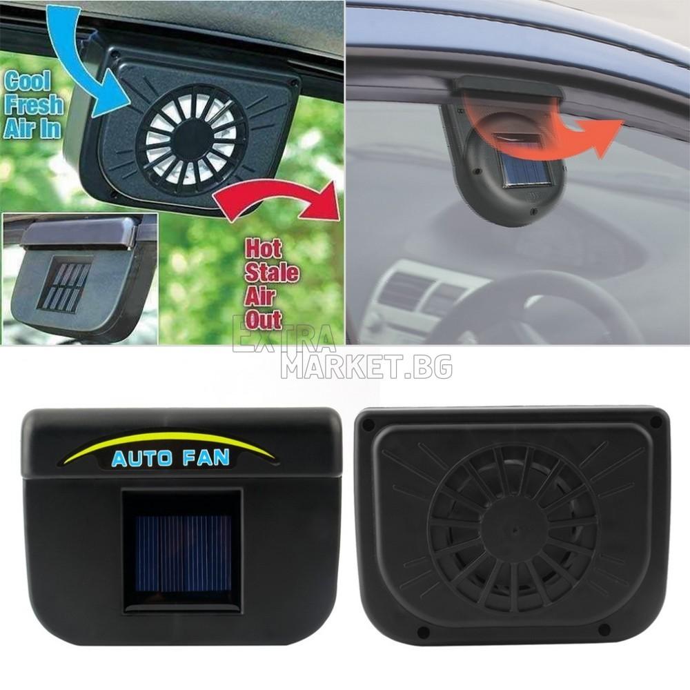 Слънчев-соларен автоматичен вентилатор за кола auto cool