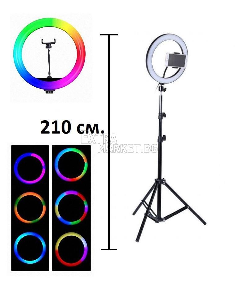 LED Ринг-лампа RGB (12 инча) 15 Цвята+Бяло с трипод 210 сантиметра