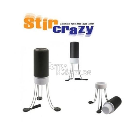 Автоматичната кухненска бъркалка Stir Crazy
